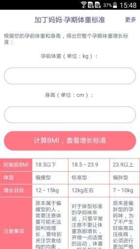 孕期体重标准