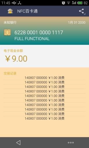 NFC百卡通截图2