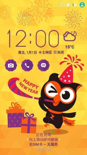 华硕 Zenny 祝你新年快乐主题截图0