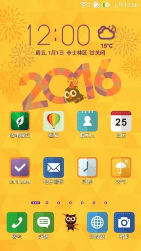 华硕 Zenny 祝你新年快乐主题截图1