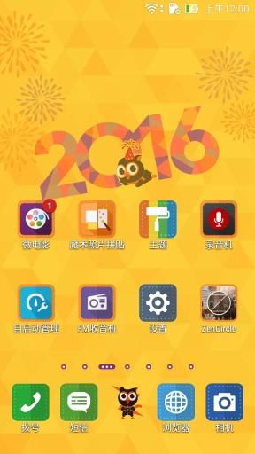 华硕 Zenny 祝你新年快乐主题截图3
