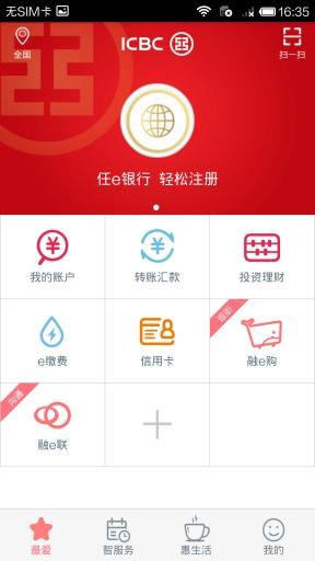 中国工商银行截图0
