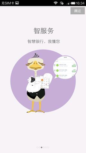 中国工商银行截图3