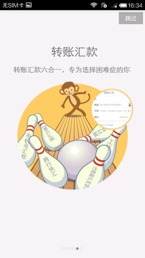 中国工商银行截图4