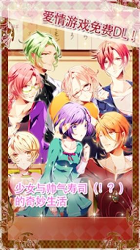 恋爱! 寿司战队【恋爱拟人养成游戏】从喜欢的角色开始攻略吧!