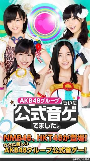 AKB48/SKE48官方音乐游戏截图0