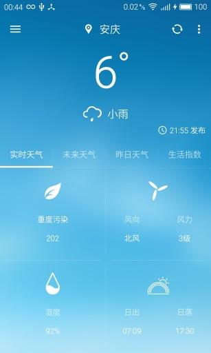 Pure天气