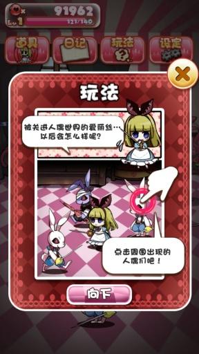爱丽丝与可怕的童话之家截图1