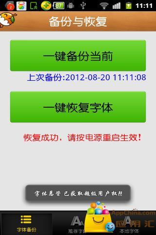 【iOS APP】iFile !! 我的檔案管理工具 - Dr.愛瘋APP Navi
