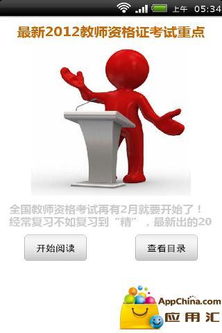 最新2012教师资格证考试重点截图1
