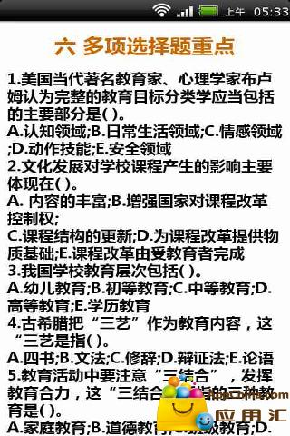 最新2012教师资格证考试重点截图2