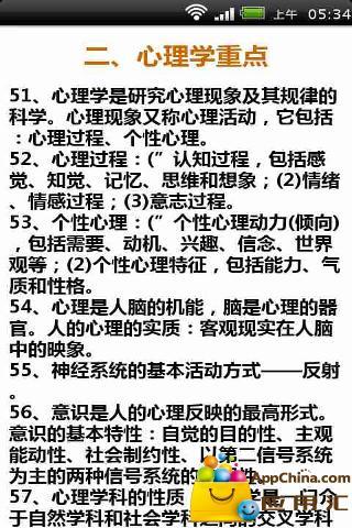 最新2012教师资格证考试重点截图3