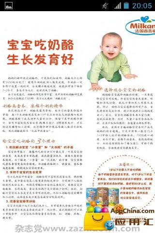 父母必读之宝 書籍 App-愛順發玩APP