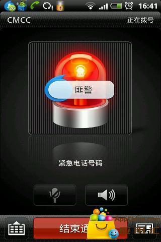 一键120 生活 App-愛順發玩APP
