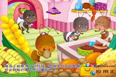 JoyOrange, 好故事胜过好老师! 勤劳是一种美德,通过蚂蚁过冬的故事让孩子们了解勤劳的重要意义,从而让他们健康快乐的成长。 JoyOrange让孩子们体验成长的快乐与喜悦,伴随他们度过美好的童年时光。