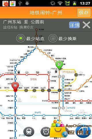 广州地铁闹钟