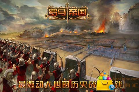 罗马帝国截图2