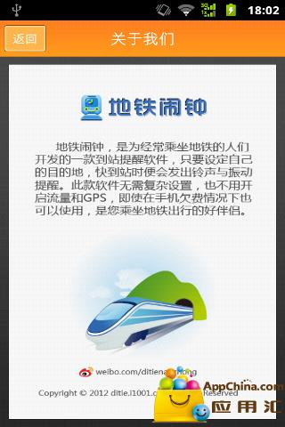 深圳地铁闹钟 生活 App-癮科技App
