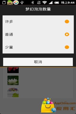玩免費個人化APP|下載梦幻泡泡动态壁纸 app不用錢|硬是要APP