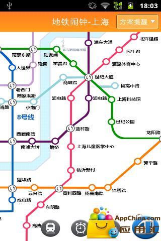 上海地铁闹钟
