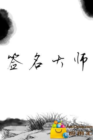 【限時免費】為相片簽名加字專用工具! - 限時免費iPhone ...