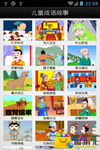 儿童成语故事v1.1_图书阅读