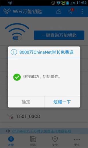 WiFi万能钥匙 8