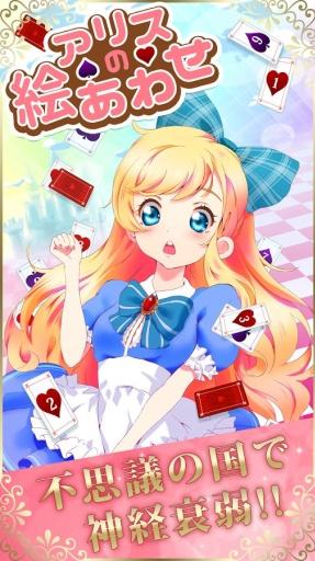 爱丽丝的记忆翻牌截图2