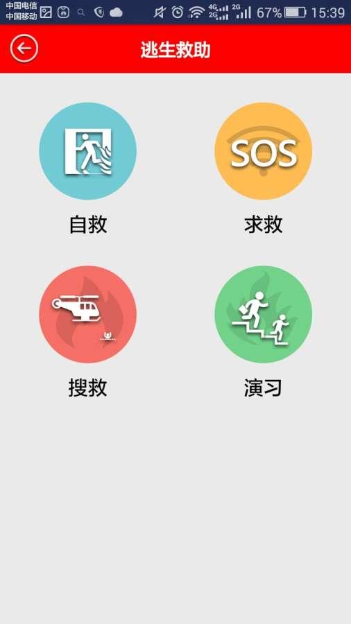 北京掌上119截图2