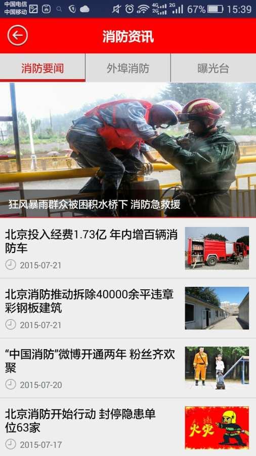北京掌上119截图3