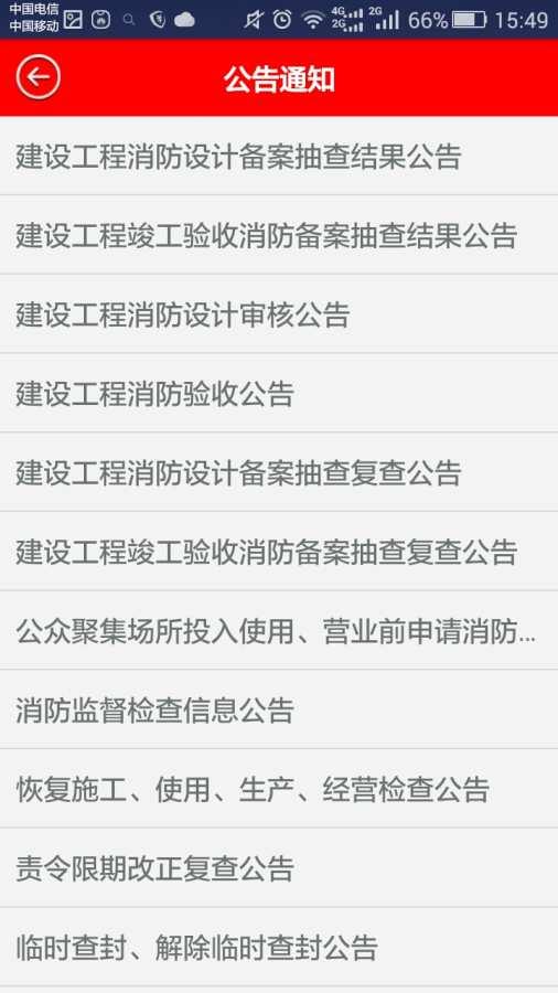 北京掌上119截图4