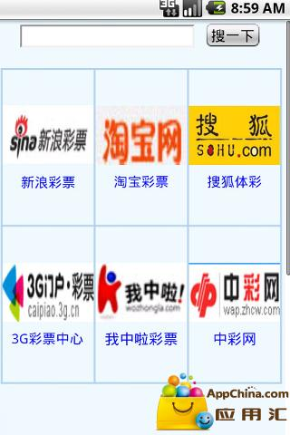 彩票浏览器 生活 App-癮科技App