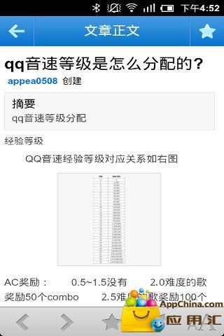QQ音速百科