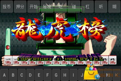 玩棋類遊戲App|龙虎榜II免費|APP試玩