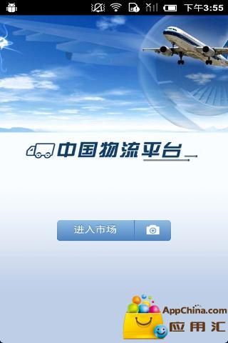 中国物流平台