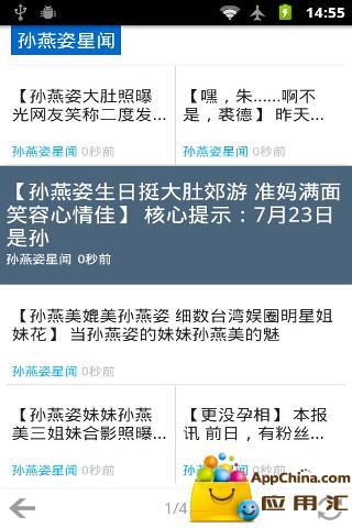 免費下載生活APP|孙燕姿燕窝 app開箱文|APP開箱王