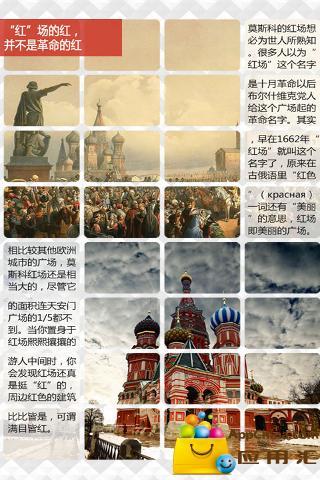 俄罗斯双城记-从莫斯科到圣彼得堡Russia 玩書籍App免費 玩APPs
