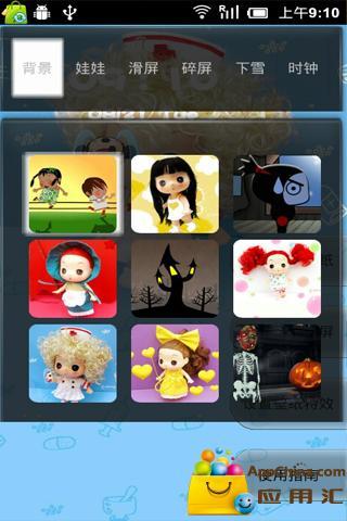 娃娃炫酷壁纸锁屏 工具 App-癮科技App