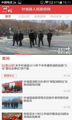 叶城政务截图0