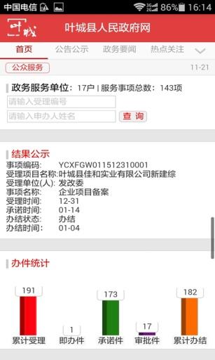 叶城政务截图2