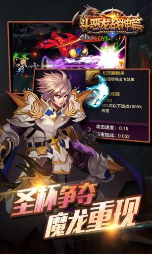 斗恶龙战神篇截图1