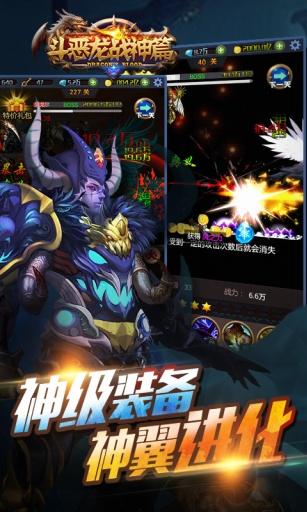 斗恶龙战神篇截图2