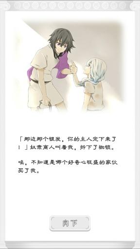 斗剑乱舞截图3