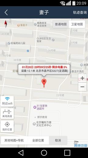 Nod手机定位套件(最精准手机定位)