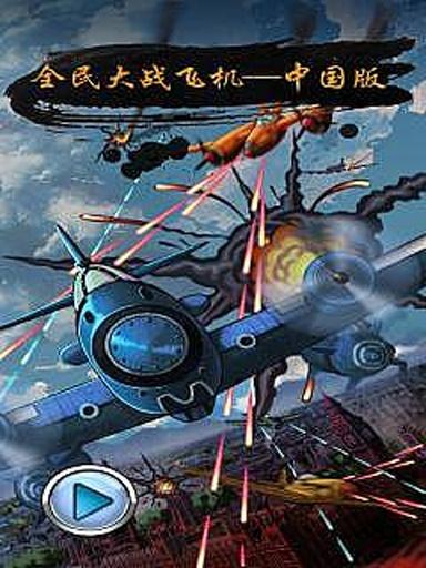 全民大战飞机一中国版截图0