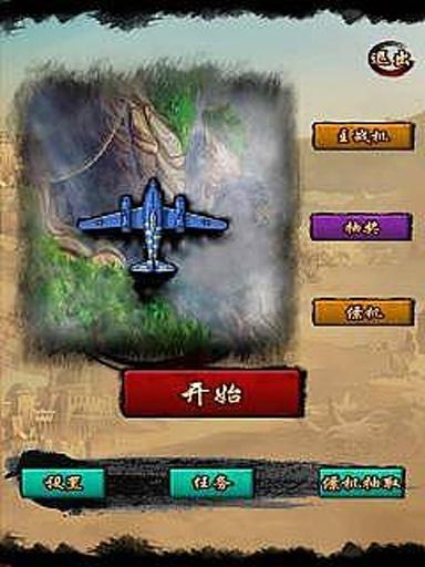 全民大战飞机一中国版截图1