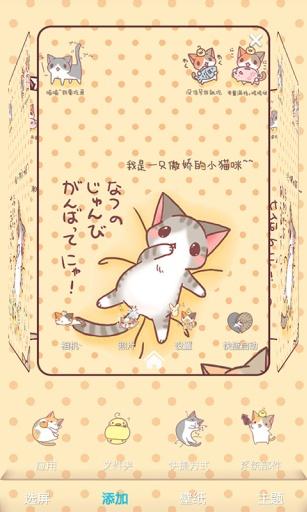 傲嬌的貓咪-寶軟3D主題