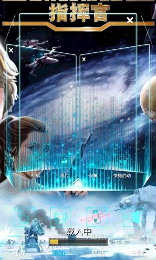 星球大战:指挥官-宝软3D主题
