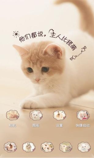 寵物連萌-寶軟3D主題
