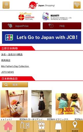 日本购物导航